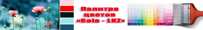 Палитра цветов компании ГЕЯ-ЛКЗ для эмалей и грунтов